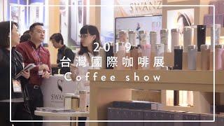 Swanz Coffee Show | Taiwan 2019