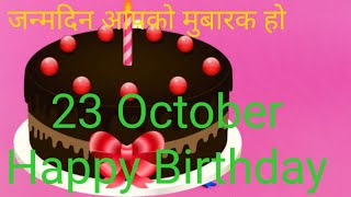 Birthday Status🎂shayari🎈Birthday wishes🍫Happy Birthday Video ✈️जन्मदिन मुबारक हो आपको❤️23 October