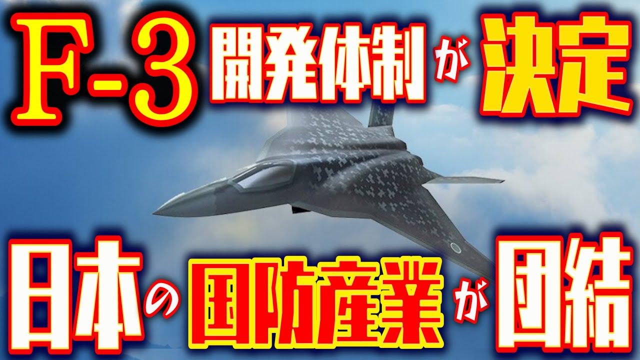 次世代戦闘機「F-3」国内開発体制が見えてきた!日本の防衛産業メーカーが大集結!