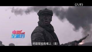 民族战争中的伟岸身影,在血火硝烟凝成的历史里熠熠生辉【电影全解码 | 20190705】