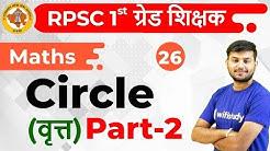10:30 AM - 1st Grade Teacher 2019 | Maths by Sahil Sir | Circle (рд╡реГрддреНрдд)