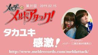 メルダーのメルドアタック!第31回(2019.02.15) 工藤友美 動画 29