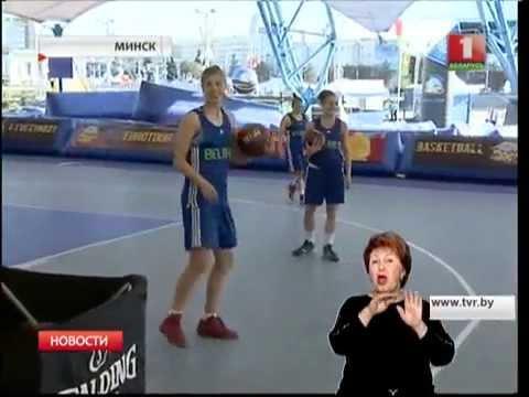 Юниорский чемпионат Европы по баскетболу в Минске