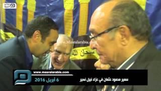 مصر العربية | سمير محمود عثمان في عزاء نبيل نصير