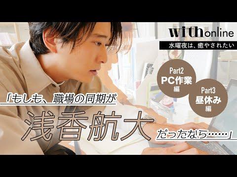 俳優・浅香航大さんがもしも職場の同期だったら……という夢のような企画が実現しました。今回、with読者から募集した実際にオフィスでときめいたエピソードをもとに作っ ...