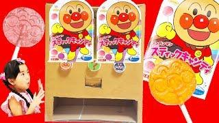 アンパンマン スティックキャンディ自販機 cardboard  vending machine