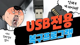 USB/SD카드/CF카드 전용복구프로그램 안내