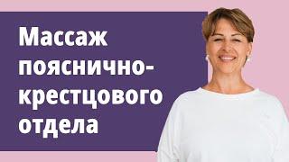 Массаж пояснично-крестцового отдела. Уроки массажа с Маргаритой Левченко на Телеканале Здоровье.