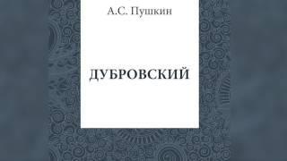 Дубровский  А  С  Пушкин  Аудиокнига  mp4