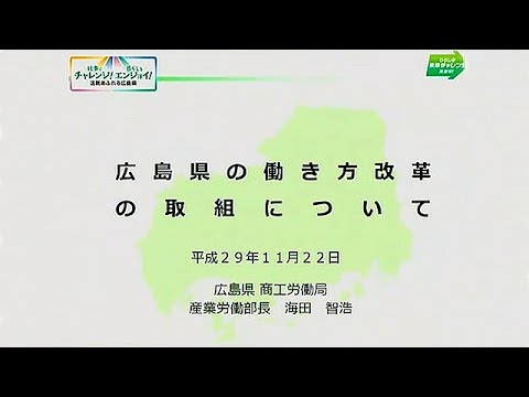 働き方改革セミナーin広島[5]「広島県の働き方改革の取組について」(2017年11月22日)