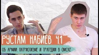 Рустам Набиев ч.1 - об армии, патриотизме и трагедии в Омске / Достучаться до сердец