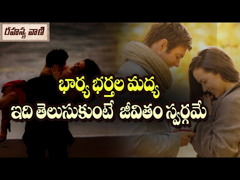 Wife and Husband Relationship Secrets - Rahasyavaani