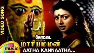 Kottai Mariamman Tamil Movie Songs | Aatha Kannaatha Music Video | Roja | Devayani | Deva
