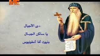 مديح القديس الأنبا أنطونيوس   لـ الشماس بولس ملاك