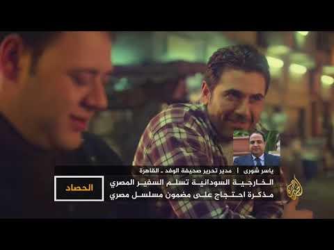 الحصاد- القاهرة والخرطوم.. مسلسل يثير جدلا  - نشر قبل 17 دقيقة