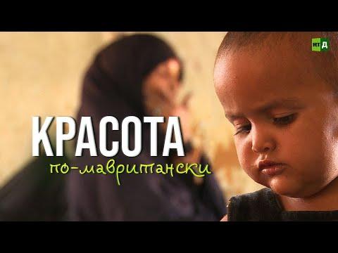 Смотреть Красота по-мавритански онлайн