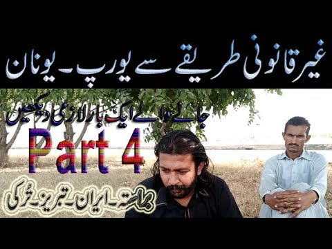What is illegal illegally going to Europe, Greece, Turkey, Part 4 / Urdu and Hindi