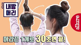 내방머리 고무줄 1개로 30초면 초간단 머리 간단하고 …
