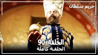 Harem Sultan - حريم السلطان الجزء 2 الحلقة 36
