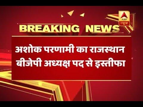 Ashok Parnami Resigned From The Post of BJP Rajasthan President | ABP News