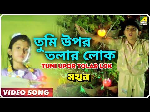 Tumi Upar Tolar Lok | Mahan | Bengali...