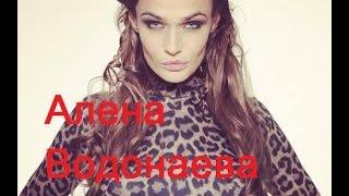 Дом 2: Алена Водонаева