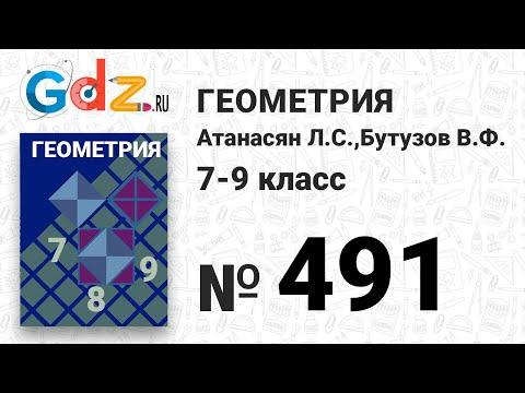 № 491 - Геометрия 7-9 класс Атанасян