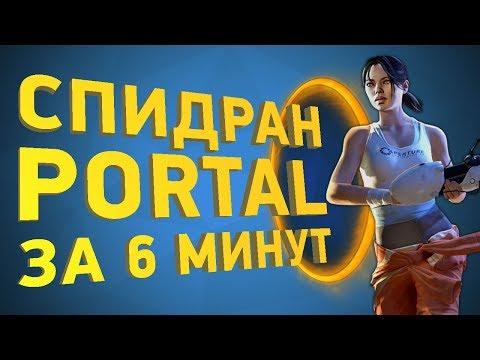 Как пройти Portal за 6 минут [Разбор спидрана]