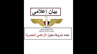 بيان اعلامي وزارة الطيران المدني تحدد شروط دخول الاراضي المصرية ابتداء من15 اغسطس  2020
