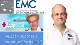 """Андрей Королев в программе Елены Малышевой """"Здоровье"""""""