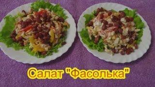 Салат Фасолька  вкусные праздничные салаты на день рождения юбилей