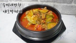 수미네반찬 애호박찌개 김수미 강추 감칠맛 최고 꼭해드세요!!