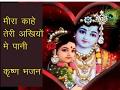 काहे तेरी अखियों में पानी  //Krishna Diwani Meera//POPULAR KRISHNA BHAJANS
