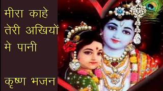 काहे तेरी अखियों में पानी  //Krishna Diwani Meera//POPULAR KRISHNA BHAJANS thumbnail