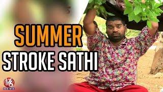 Bithiri Sathi's Report On Summer Heatwave In Telangana | Teenmaar News |V6 News