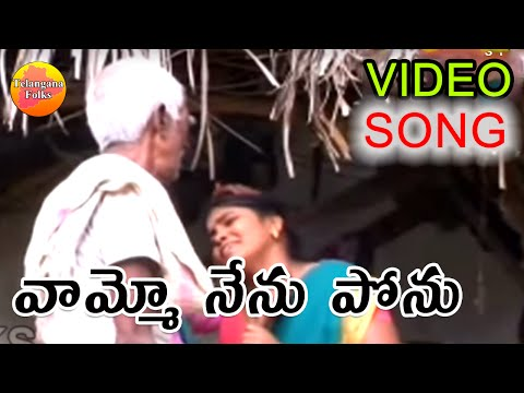 Vammo Nenu Ponu Gudamba Dj Song - Telugu Dj Songs - Telangana Dj Songs -Dj Remix Songs Telugu
