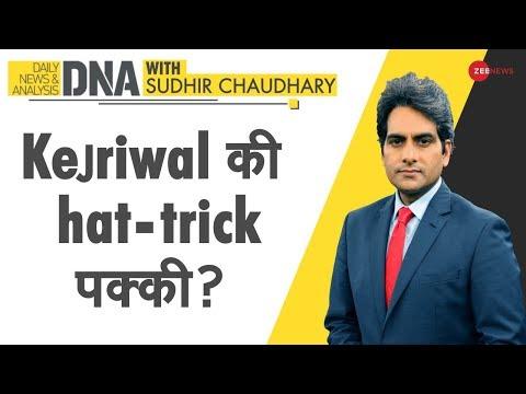 DNA: Kejriwal की Exit Poll वाली जीत का विश्लेषण | Sudhir Chaudhary | Delhi Exit Poll 2020