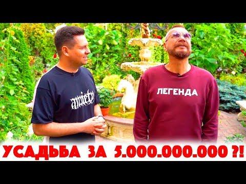 Сколько Стоит Хата? 5.000.000.000 рублей на реставрацию! Андрей Ковалев! Давидыч! Путин! Навальный!
