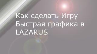 Как создать 3D игру быстрая графика в LAZARUS