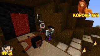 Minecraft: Королевские приключения c Кубой и Викой | Убили Шрама | Серия №3