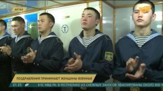 Женщины-военные Актау принимают поздравления