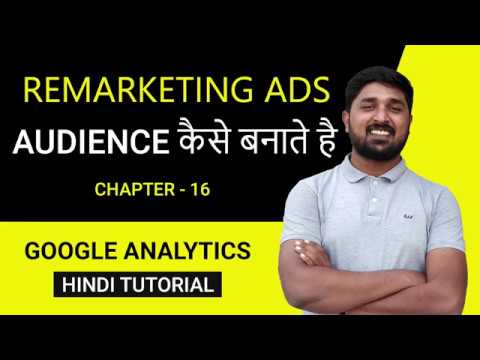 How to Create Remarketing Audience in Google Analytics | In Hindi | Part 16