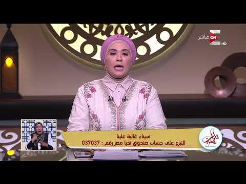 قلوب عامرة: رسالة د. نادية عمارة لـ أبطال سيناء في ذكرى حرب العاشر من رمضان  - 18:21-2018 / 5 / 26