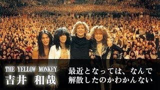 吉井和哉 THE YELLOW MONKEY再結成前夜 2015年のトーク。パンチドランカ...