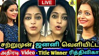 சற்றுமுன் ஜனனி வெளியிட்ட அதிரடி  கருத்து ! Title Winner ரித்திவிகா ! Vijay TV ! Bigg Boss Tamil