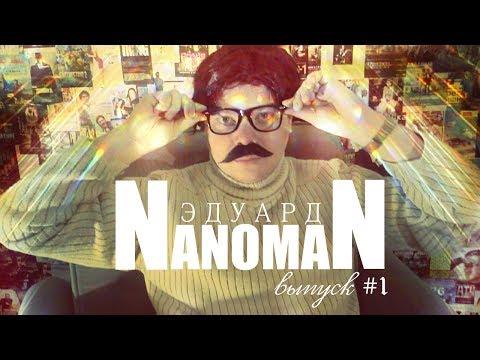 Nanoman - ВЫПУСК  #1