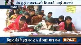 Bihar Board Class 12th Results Declared: Only 35 percent student passed the examination