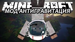 МОД АНТИГРАВИТАЦИЯ - Minecraft (Обзор Мода)