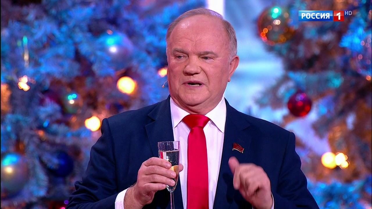 несколько новогодние поздравления зюганова будет вычерчивать