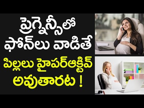 What? Pregnant Women Who USE Mobile Phones Will Give BIRTH To HYPERACTIVE Kids | VTube Telugu